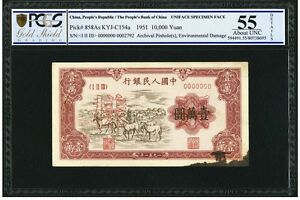 CC065 Extreamly rare 1951 People's Bank of China 10000 Yuan P-858As PCGS AU55