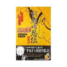 20188 AIR NARUTO Novel Language Japanese DOKONJYO NINDEN JIRAIYA