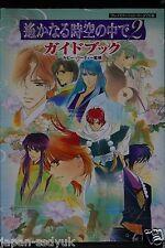 JAPAN Harukanaru Toki no Naka de 2 Guide Book PSP-ban