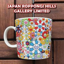Takashi Murakami Flowers cafe mug Agay flower Yuzu Kaikai Kiki Art Japan 573S