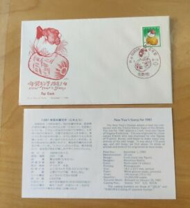 1981玩具鸡年日本年賀切手首日封Japan Nippon Toy Cock Chicken Roaster Zodiac New Year stamp FDC