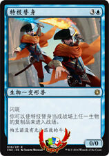 MTG CONSPIRACY: TAKE THE CROWN  CHINESE STUNT DOUBLE X1 MINT CARD