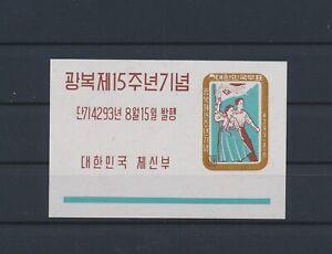 LO29138 Korea anniversary imperf sheet MNH