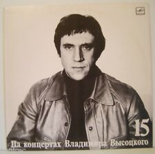 LP VLADIMIR VYSOTSKY VISSOTSKI VISOTSKY  RUSSIAN LP MINT TOP №15 WHITE