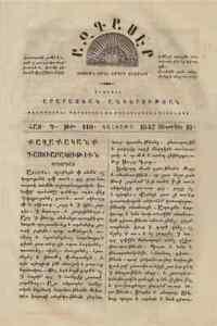 "1847 ARMENIA ARMENIAN ANCIENT PERIODICAL ""AZGASER ARARATYAN"" CALCUTTA ISSUE #110"