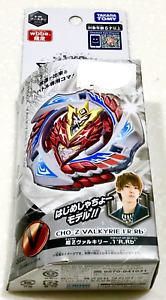 Beyblade B-00 Booster: CHO-Z VALKYRIE ~ Takara Tomy ~ Brand New~ Limited Edition