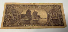 Korea South 10 Hwan 1953 Block 21 P17 Korean 26# Bank Currency Banknote Money