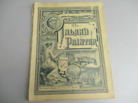 Inland Printer magazine Journal Graphic Arts Design Press Victorian age Era 1889