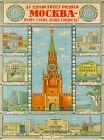 Mockba Moscow Russia USSR Travel Ad Art Poster Print. Russian