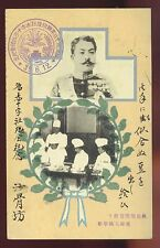 Japan, Prince Kan'In Kotohito, Women At Work, Commemorative Cancel, used 1912