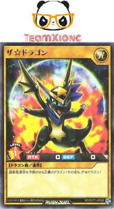 YuGiOh Rush Duel RD/EXT1-JP026 Rare The☆Dragon Japanese