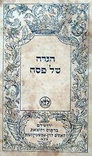 1949 primero judía israelí las fuerzas de defensa Haggadah Hebreo Israel Judaica militar Seder de la independencia