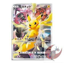 Pokemon card Promo 400/SM-P Pikachu SR Limited collection Japanese.