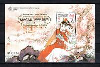 China Macau Macao 1999 Overprint 加字 S/S Dream of Red Mansion I stamps 紅樓夢 I
