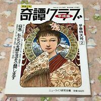 "Rare Kinbaku Magazine ""Kitan Club"" Literature of BDSM1998/2 difficult to obtain"