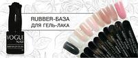 *VOGUE NAILS RU*, Rubber camouflage Base Coat, 10 ML UV LED, FREE SHIPPING