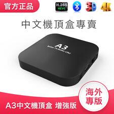 A3 2020 Chinese Version China/HongKong/Taiwan Live TV series & movies 中文版机顶盒