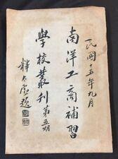 1926 民国 華僑 新加坡南洋工商補習學校業刋 Singapore Chinese school book Printed in Shanghai