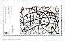 Hong Kong Museums Collection Paintings by WU Guanzhong stamp sheetlet MNH 2014