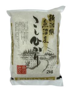 japanese premium rice koshihikari ( niigata-ken uonuma) 2kg