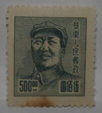 VINTAGE STAMPS CHINA CHINESE EAST 500 $ DOLLAR MAO ZEDONG TSE TUNG STAMP X1 B18