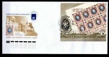 150 Jahre russische Briefmarken. FDC. Block. Rußland 2007