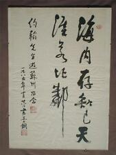 Original Chinese Brush Ink, Art Calligraphy three Red Seals by the Artist, Fmame