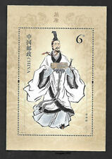 China 2018-15 Qu Yuan S/S Stamp Histry People 屈原