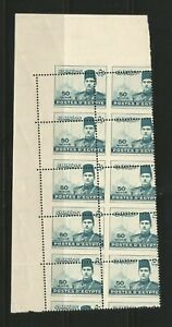 Egypt 1937 Farouk civil 50 mill. MISPERFORATED block of 10 MNH VF