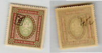 Armenia 🇦🇲 1919 SC 45 mint. rtb6512