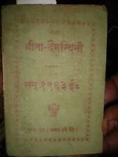 India - Diary 1963 Bhagwat Geeta In Sanskrit With Other Information