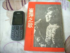 a941981  Tsui Ping 崔萍 1980 Taiwan Song Book 80 Pages