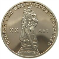RUSSIA 1 ROUBLE 1965 PROOF not 1988 #alb38 323