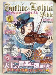 Gothic & Lolita Bible Vol.30 Malice Mizer Mana Japanese Lolita Fashion Magazine