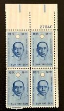 1961 US Stamps SC #1188 Chinese Present Issue Plate Block of 4