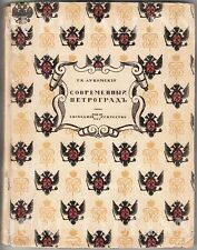 "1917 Imperial RUSSIA ""Современный ПЕТРОГРАД"" Modern PETROGRAD Architecture Book"