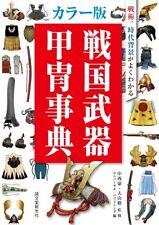 Samurai Japan Book Weapon Armor Encyclopedia Color Ver New
