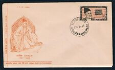 1969 Indian Famous poet Mirza Ghalib (1797-1869 ), 100 Death, stamp on FDC.