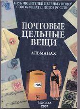 2007 Postal History. Almanac # 5