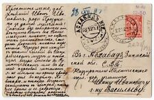Russia: 1911 Xmas ppc Moscow city post to Askhabad No. 2