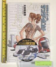 Rare Gundam thunder bolt vol 9 limited ver factry sealed comic book manga jp