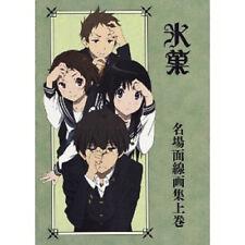 """Hyouka """"Meibamen Sengashu Joukan"""" illustration art book / Hyoka"""