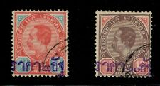 1902 Thailand Siam Battambong Provisional Complete Set Used Sc#78a, 85a Rare
