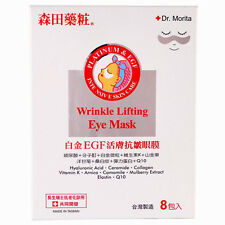 [DR. MORITA] Wrinkle Lifting Eye Patch Mask 8pcs/1box NEW
