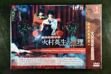 Japanese Drama Rinshou Hanzai Gakusha Himura Hideo No Suiri DVD English Subtitle