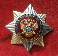 """Russian Badge - Award a star """"Foreign Intelligence Service"""""""