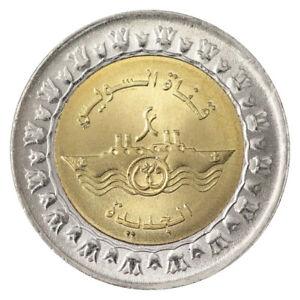 EGYPT 1 POUND EGYPT SUEZ CHANNEL BIMETAL BI-METALLIC 2015 UNC