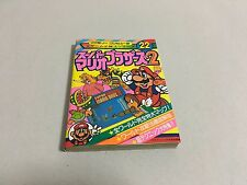 Super Mario Bros. 2 The Lost Levels Guide Book Nintendo Famicom Disk System NES