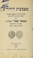 DVD  90 books on coins of Jews Bible Holy Land Palestine Judea Jerusalem