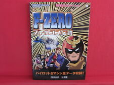 F-Zero: GP Legend  Strategy Guide Book- Pilot Machine and All Data Recorded! GBA